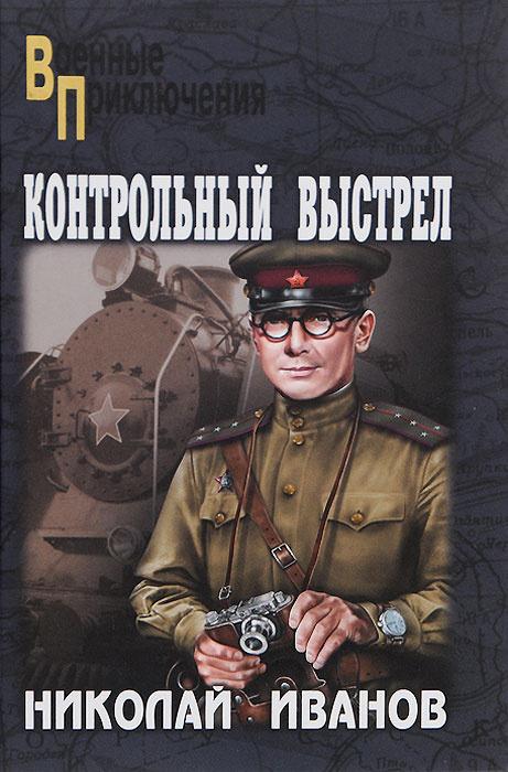 Контрольный выстрел   Иванов Николай Федорович #1