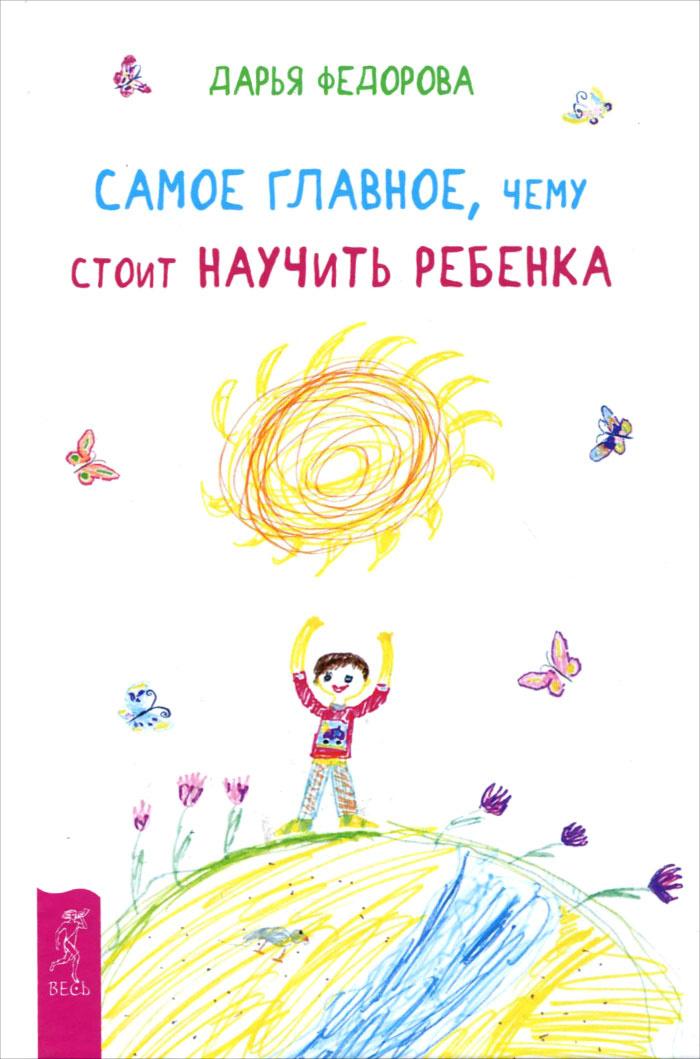 Самое главное, чему стоит научить ребенка | Федорова Дарья Сергеевна  #1