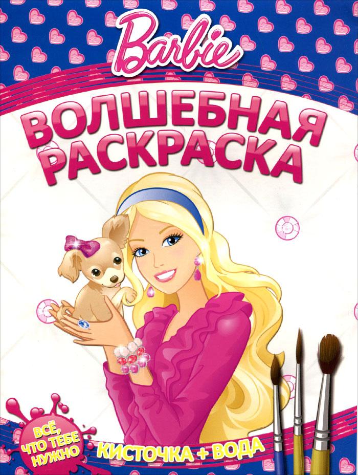 """Книга """"Barbie. Волшебная раскраска"""""""