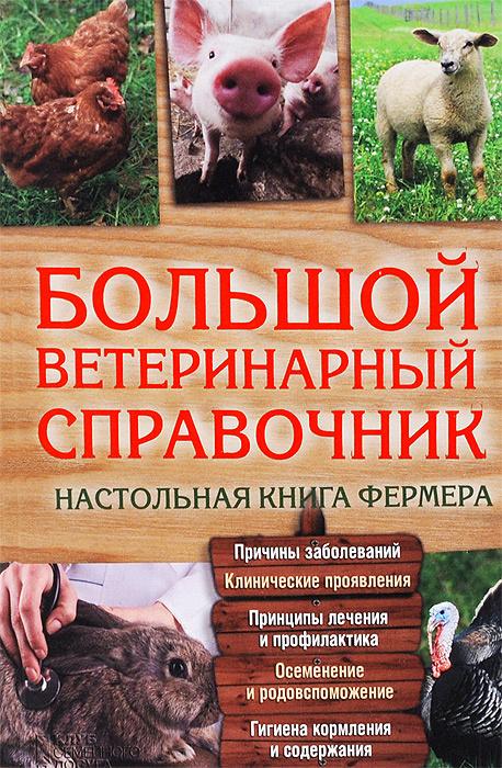 Большой ветеринарный справочник. Настольная книга фермера  #1