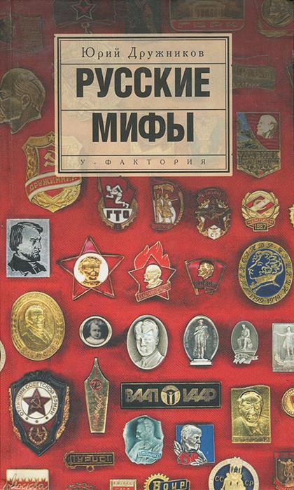 Русские мифы | Дружников Юрий Ильич #1