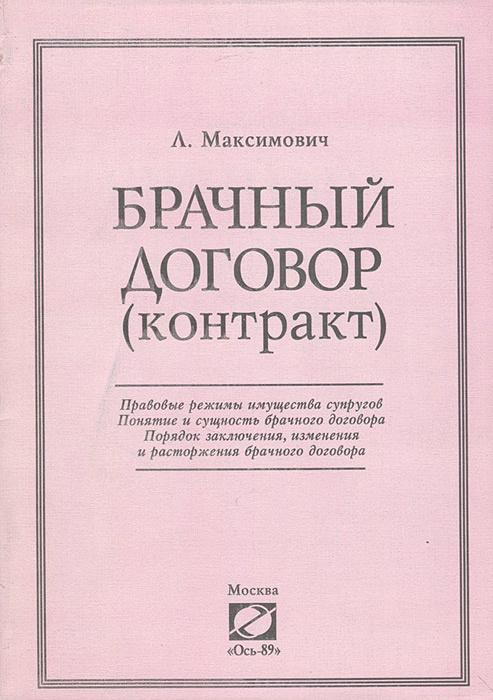 Брачный договор (контракт) | Максимович Любовь Борисовна  #1