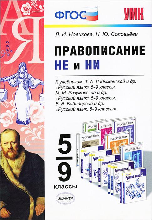 "Правописание ""не"" и ""ни"". 5-9 класс #1"