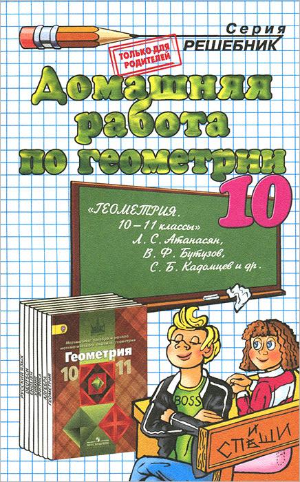 Геометрия. 10 класс. Домашняя работа к учебнику Л. С. Атанасяна, В. Ф. Бутузова, С. Б. Кадомцева и др. #1