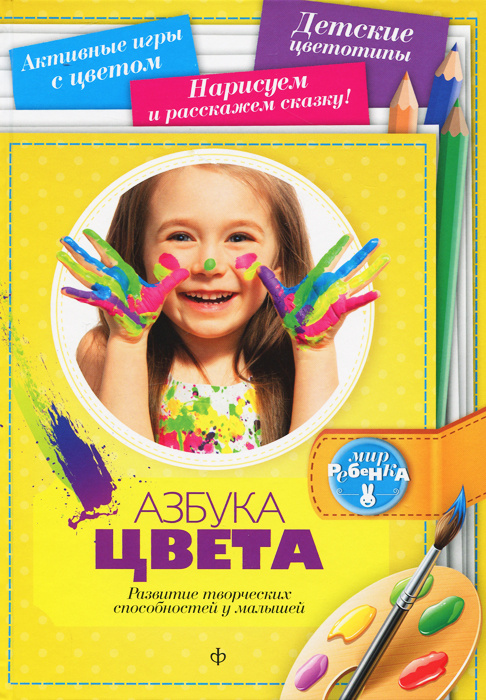Азбука цвета. Развитие творческих спрсобностей у малышей  #1