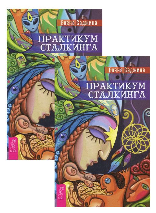Практикум сталкинга (комплект из 2 книг) #1
