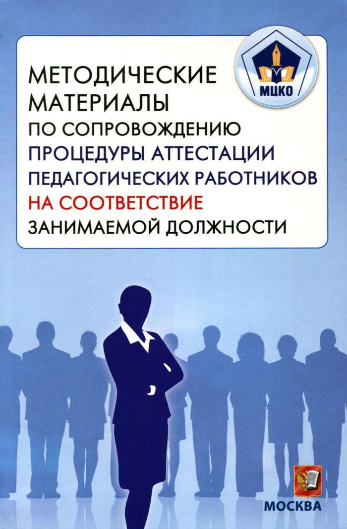 Методические материалы по сопровождению процедуры аттестации педагогических работников на соответствие #1
