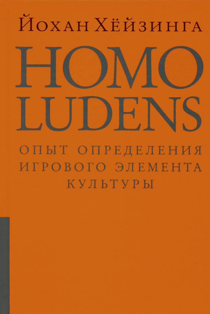Homo ludens. Опыт определения игрового элемента культуры #1
