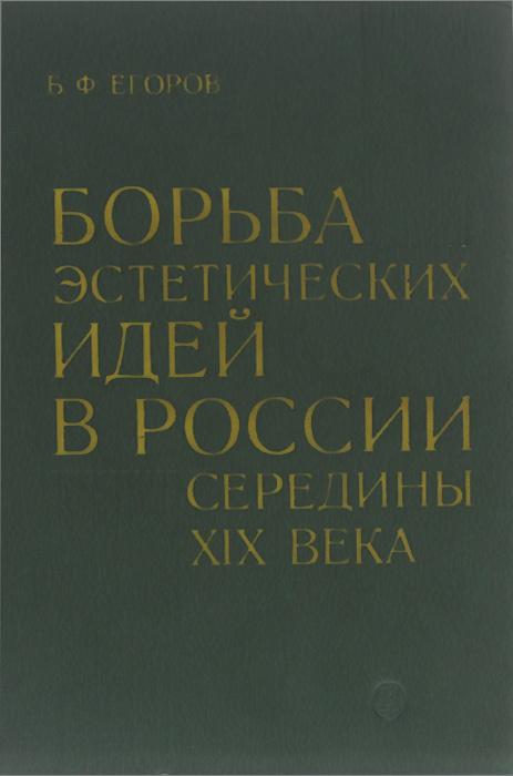 Борьба эстетических идей в России середины XIX века | Егоров Борис Федорович  #1