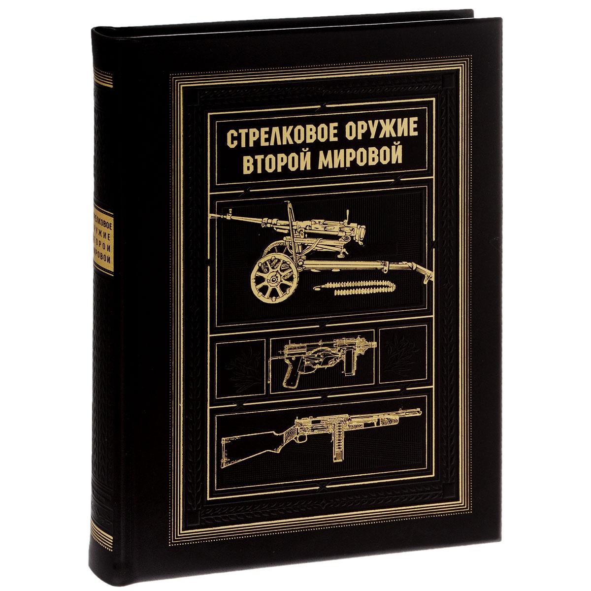 Стрелковое оружие Второй Мировой (эксклюзивное подарочное издание)  #1