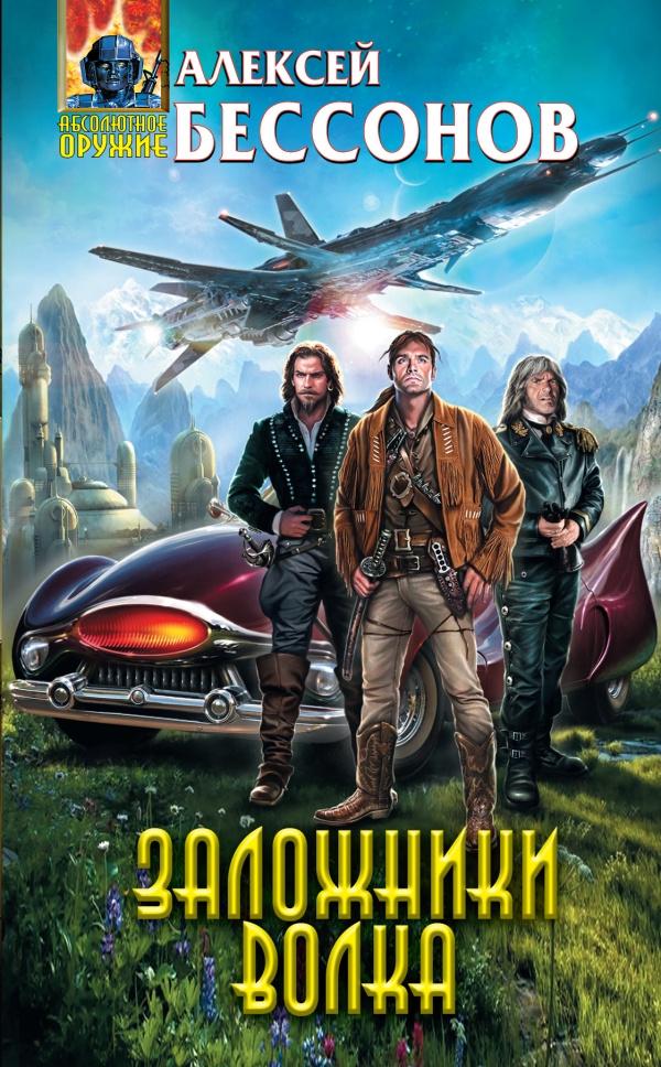Заложники Волка   Бессонов Алексей Игоревич #1