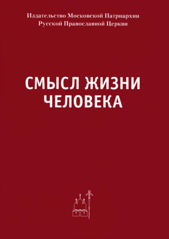 Издательство Московской Патриархии Интернет Магазин