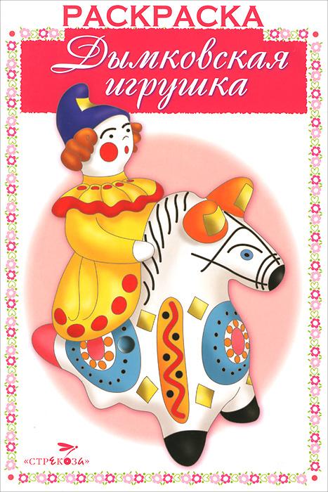 """Книга """"Дымковская игрушка. Раскраска"""" — купить в интернет ..."""
