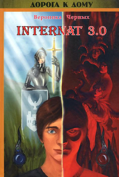 INTERNAT 3.0 (+ CD-ROM) #1