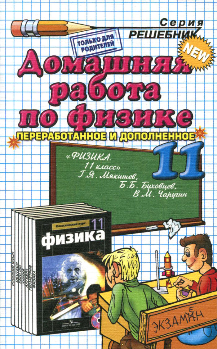 Физика. 11 класс. Домашняя работа к учебнику Г. Я. Мякишева, Б. Б. Буховцева, В. М. Чаругина   Тихонин #1