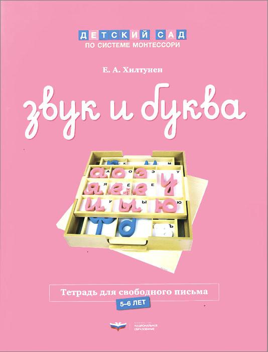 Звук и буква. Рабочая тетрадь для свободного письма. 5-6 лет   Хилтунен Елена Александровна  #1