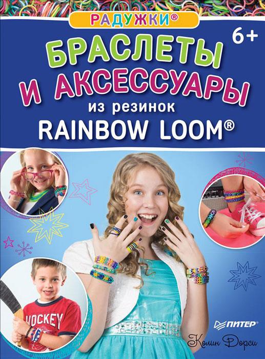 Радужки. Браслеты и аксессуары из резинок Rainbow Loom | Дорси Колин  #1