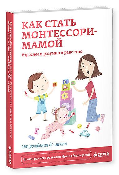 Как стать Монтессори-мамой. Взрослеем разумно и радостно | Мальцева Ирина Владимировна  #1