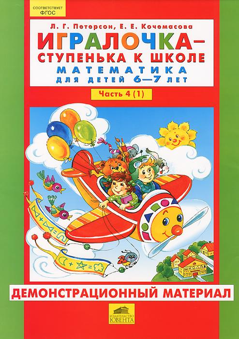 Игралочка - ступенька к школе. Математика для детей 6-7 лет. Часть 4 (1). Демонстрационный материал   #1