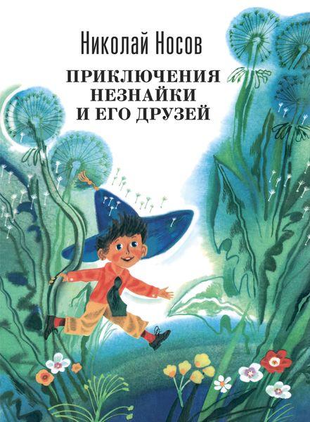 Приключения Незнайки и его друзей #1