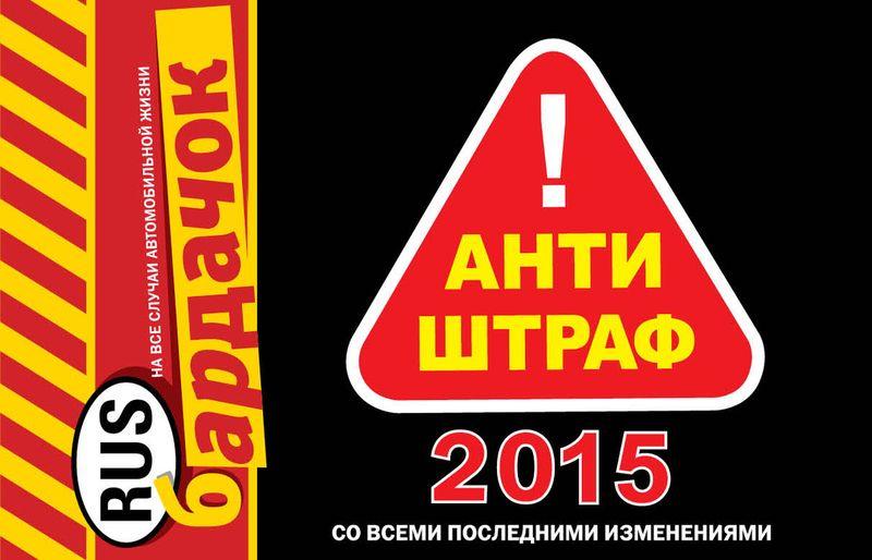 Антиштраф-2015 (со всеми последними изменениями) #1
