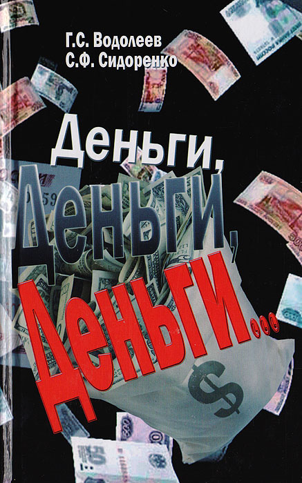 Деньги, деньги, деньги...Книга II | Водолеев Геннадий Сергеевич, Сидоренко Сергей Федорович  #1