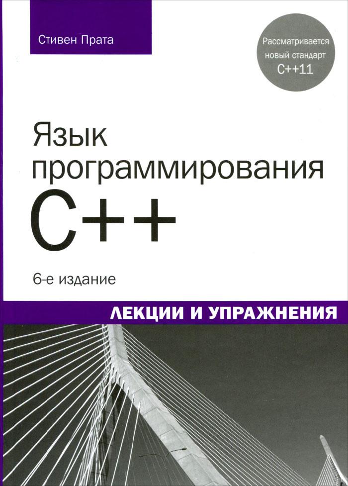 Язык программирования C++. Лекции и упражнения   Прата Стивен  #1
