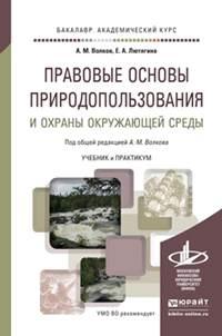 Правовые основы природопользования и охраны окружающей среды. Учебник и практикум  #1