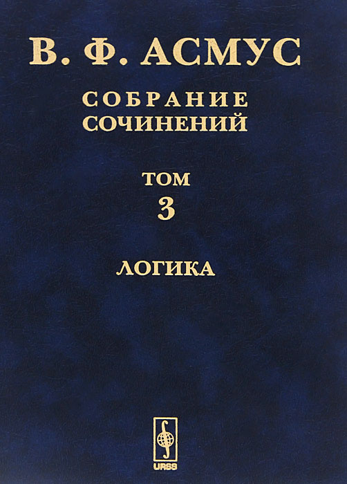 В. Ф. Асмус. Собрание сочинений. В 7 томах. Том 3. Логика #1
