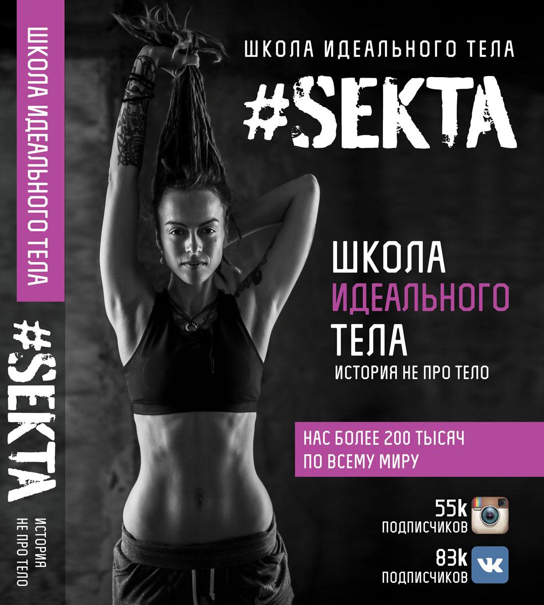 #Sekta. Школа идеального тела #1