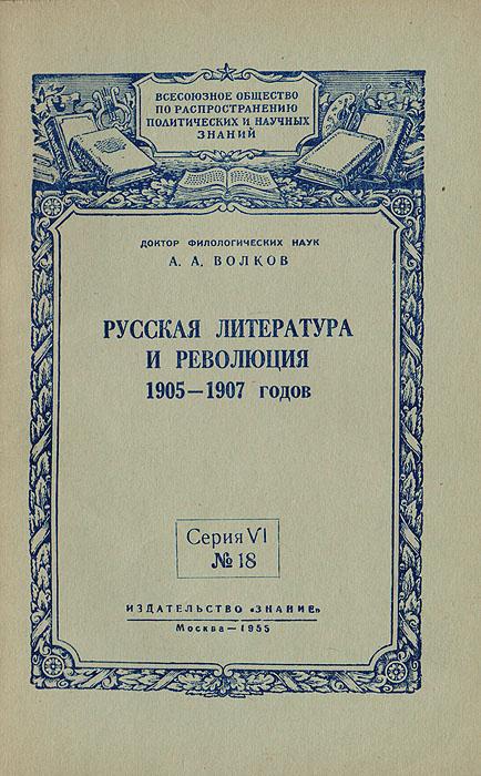 Русская литература и революция 1905-1907 годов | Волков Анатолий Андреевич  #1