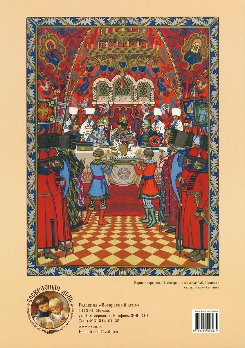 Борис Зворыкин. Сказка о царе Салтане. Пазл, 60 элементов  #1
