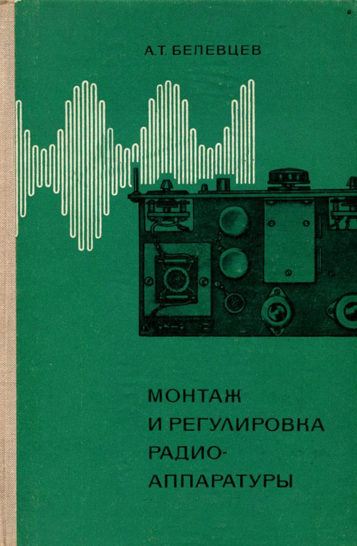 Монтаж и регулировка радиоаппаратуры | Белевцев Артем Тихонович  #1