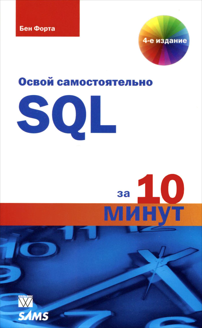 Освой самостоятельно SQL за 10 минут #1