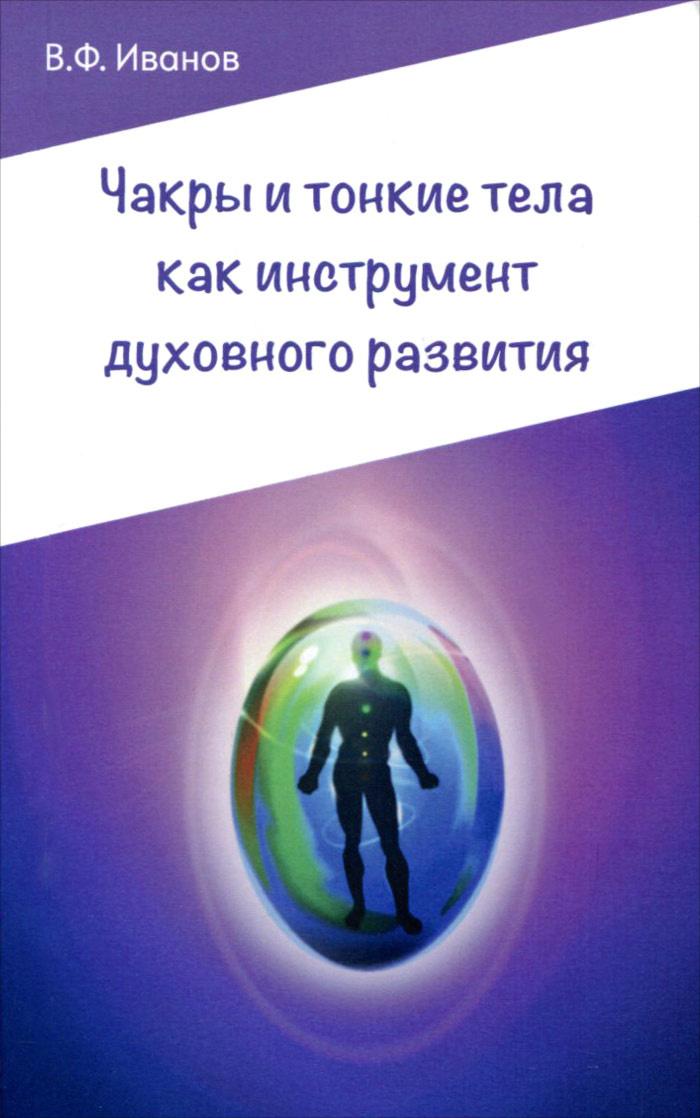 Чакры и тонкие тела как инструмент духовного развития  #1