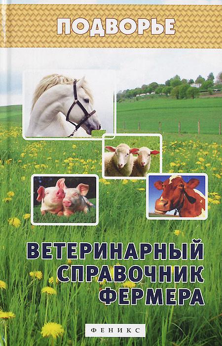 Ветеринарный справочник фермера | Моисеенко Л. С. #1