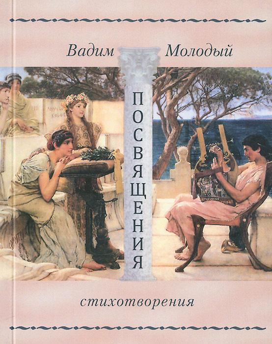 Вадим Молодый. Посвящения #1