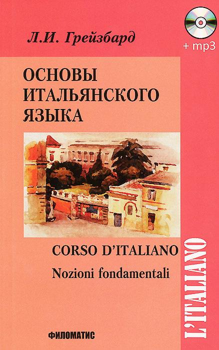 Основы итальянского языка. Учебник / Corso d'italiano: Nozioni fondamentali (+ CD)  #1