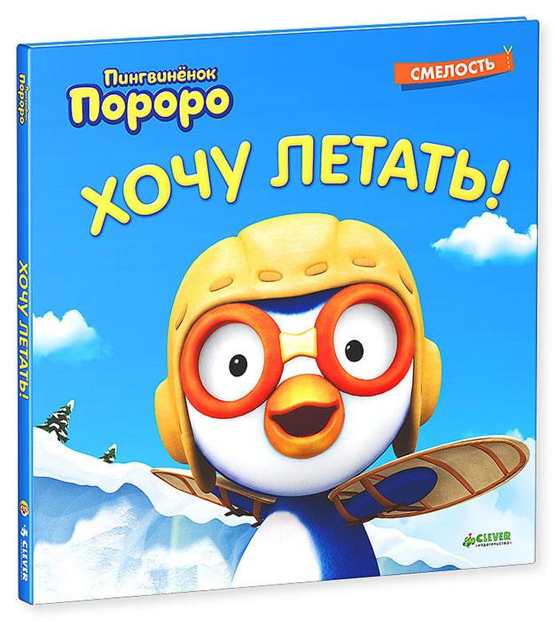 Хочу летать! #1