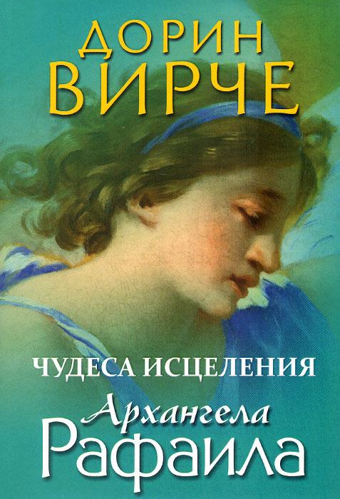 Чудеса исцеления архангела Рафаила #1