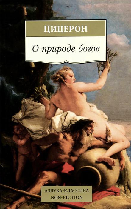 О природе богов | Цицерон Марк Туллий, Гаспаров Михаил Леонович  #1