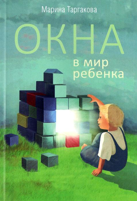 Окна в мир ребенка | Таргакова Марина #1