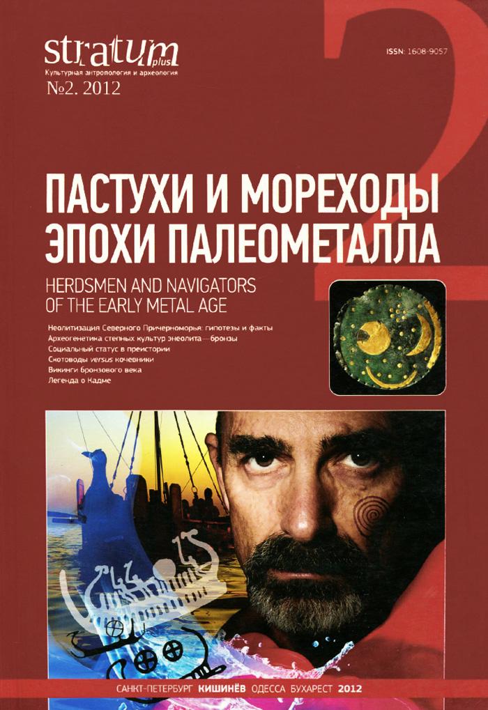 Stratum plus, №2, 2012. Пастухи и мореходы эпохи палеометалла #1
