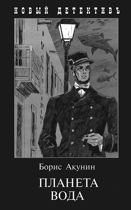 Планета Вода. приключения Эраста Фандорина в XX веке. Часть 1  #1