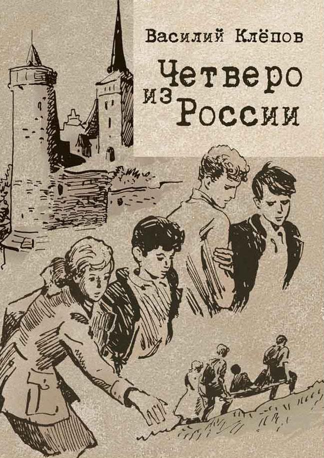 Четверо из России #1