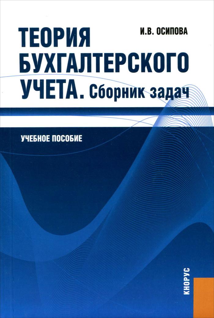 Теория бухгалтерского учета. Сборник задач. Учебное пособие  #1