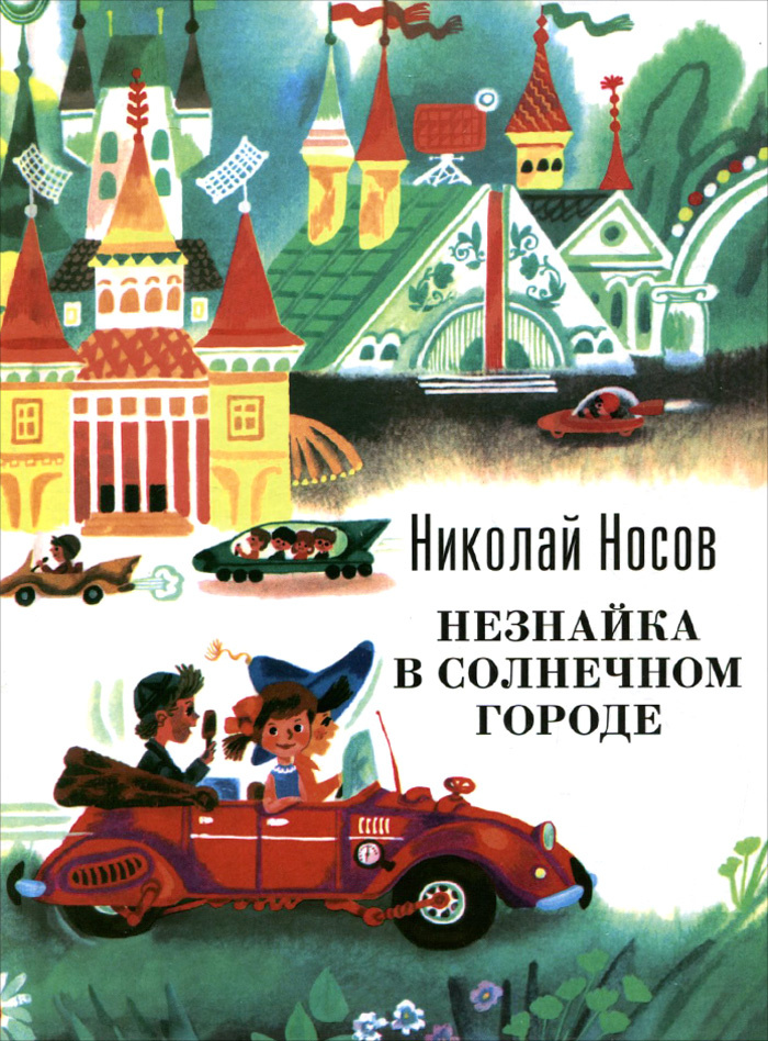 Незнайка в Солнечном городе | Носов Николай Николаевич #1