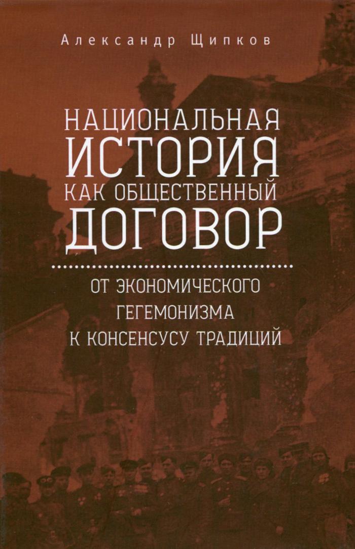 Национальная история как общественный договор. От экономического гегемонизма к консенсусу традиций  #1