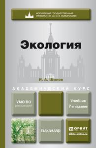 Экология. Учебник  | Шилов Игорь Александрович #1