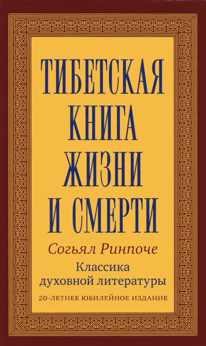 Тибетская книга жизни и смерти   Ринпоче Согьял #1